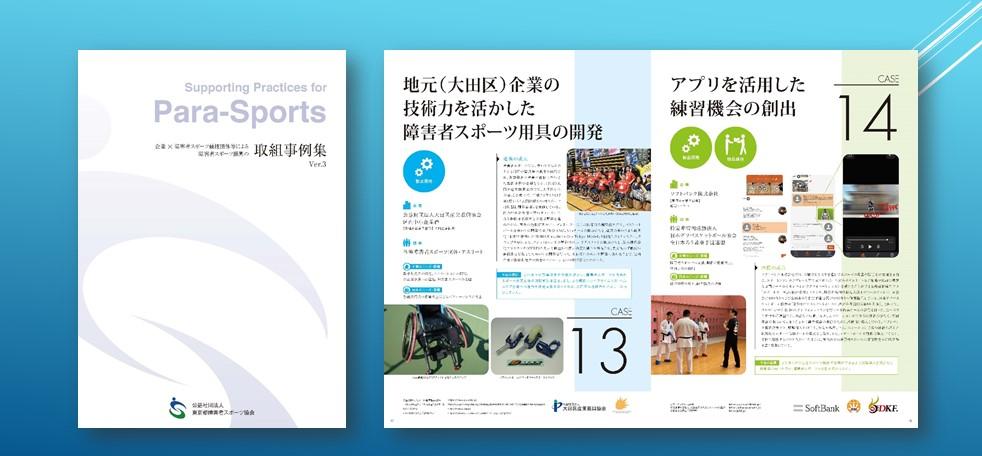 9e013f1b4310140e23ce555062f4676d - 企業×障害者スポーツ競技団体等による障害者スポーツ振興の取組事例集Ver.3を作成しました