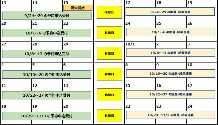 dbc4812c126992e22d9f3cde82410cf7 - 【10月1日~】【団体利用】新型コロナウィルス感染症対策に伴う施設利用について