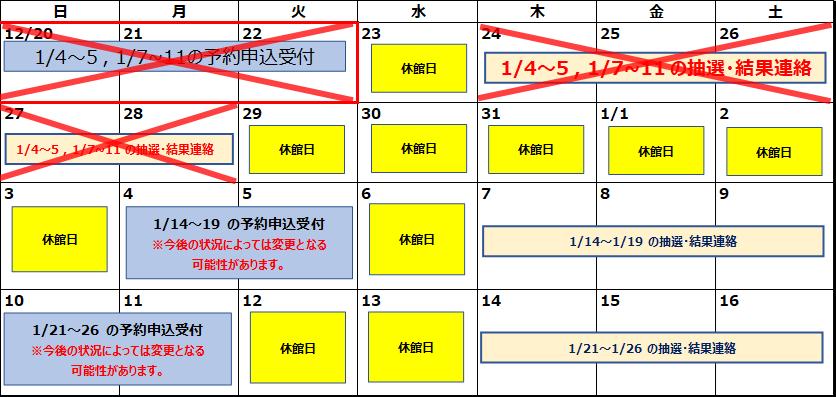 795316b92fc766b0181f6fef074f03fa 1 - 【利用者の皆様へ】新型コロナウイルス感染症の対応に伴う東京都障害者スポーツセンターの予約受付中止のお知らせ
