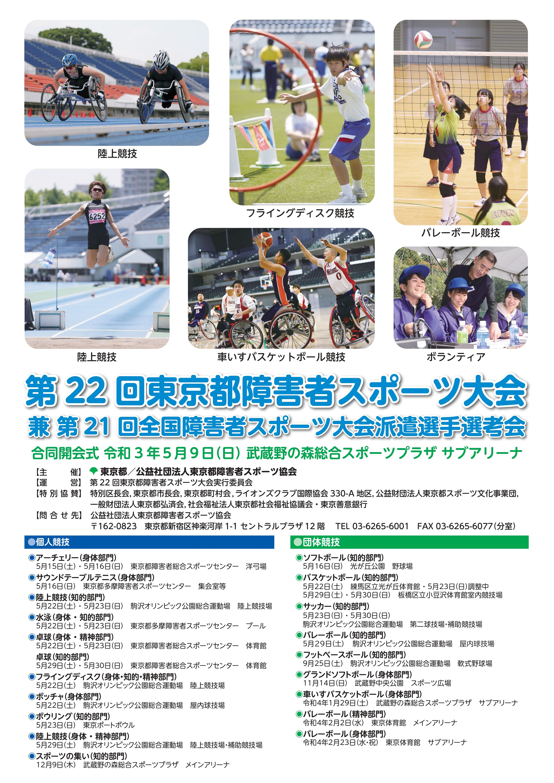 49bf5ab334b65ca73669e7d1e3ba1ee9 - 第22回東京都障害者スポーツ大会 参加者募集!!(3/18更新)