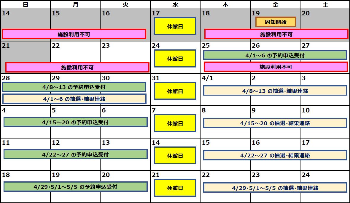 5ba897d6d697425ab4b38f14e988b482 - 【4月1日~5月5日まで】【団体利用】新型コロナウイルス感染症対策に伴う施設利用について[4月23日更新]